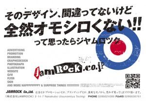 JAMROCKの本職はあくまでけっこうできる広告制作プロダクションです