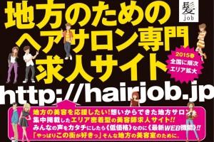 cropped-2015版_髪jobパンフレット-01.jpg