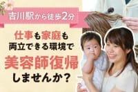 美容室animoアニモ吉川店の美容師の求人募集