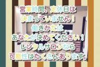 経営研修サロン/ピュアエステの募集