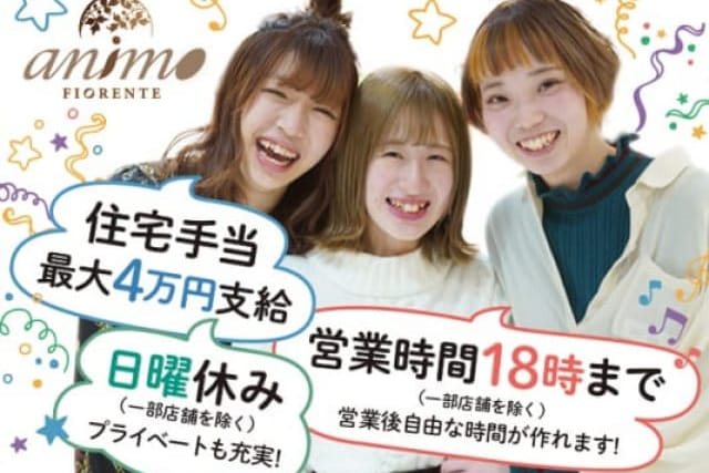 【2017冬オープン】アニモフィオレンテ吉川美南店の美容師求人・募集