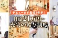 animo FIORENTE(アニモフィオレンテ) 北越谷大沢店の募集